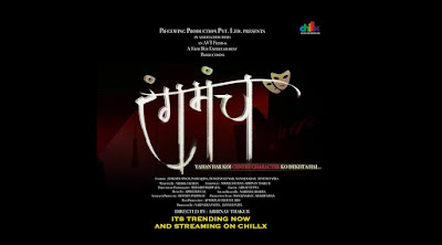 RANGMANCH - Short Film