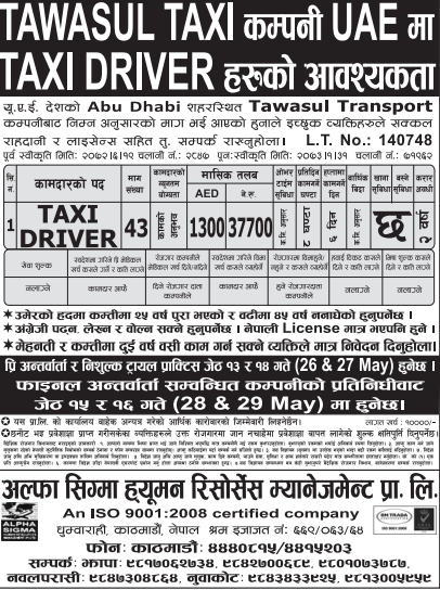 Free Visa & Free Ticket, Jobs For Nepali In U.A.E. Salary -Rs.37,000/