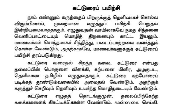 SSLC மாணவர்களுக்கான தமிழ் பாடத்திக்கான கட்டுரை தொகுப்பு