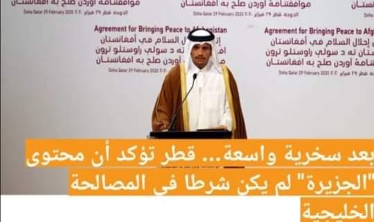 قطر تؤكد أن محتوى الجزيرة لم يكن شرطا فى المصالحة الخليجية