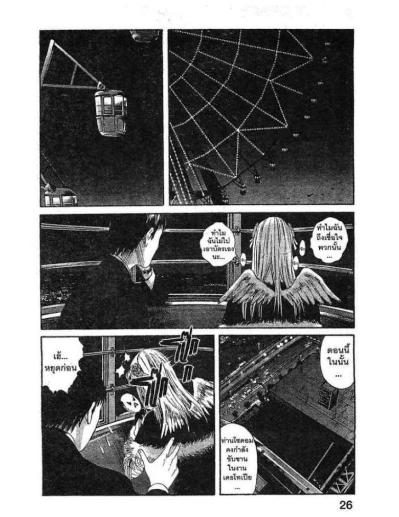 Kanojo wo Mamoru 51 no Houhou - หน้า 23