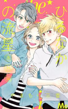 Hirunaka no Ryuusei Manga