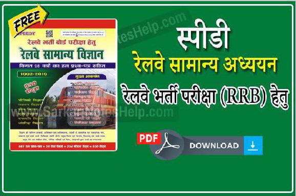 speedy-railway-samanya-adhyayan-book-pdf