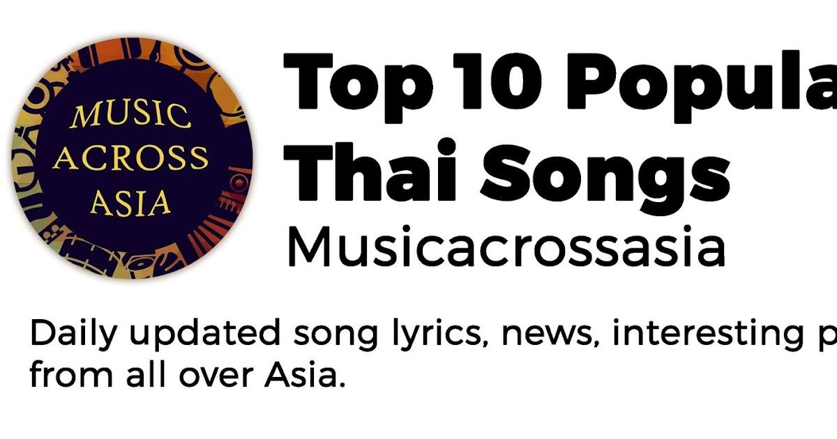اجمل اغنية تايلندية مدرسية