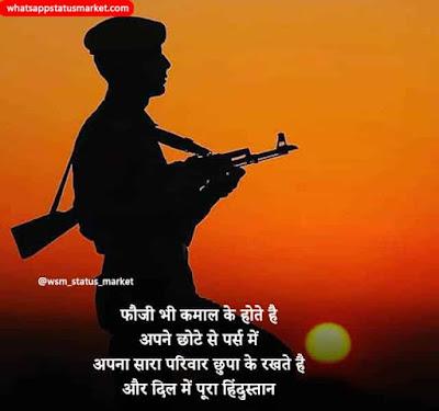 indian army status in hindi, army status in hindi