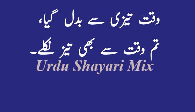 Waqt tezi se | Bewafa | Urdu poetry