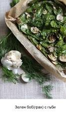 Зелен боб (грах) с гъби и чесън на фурна