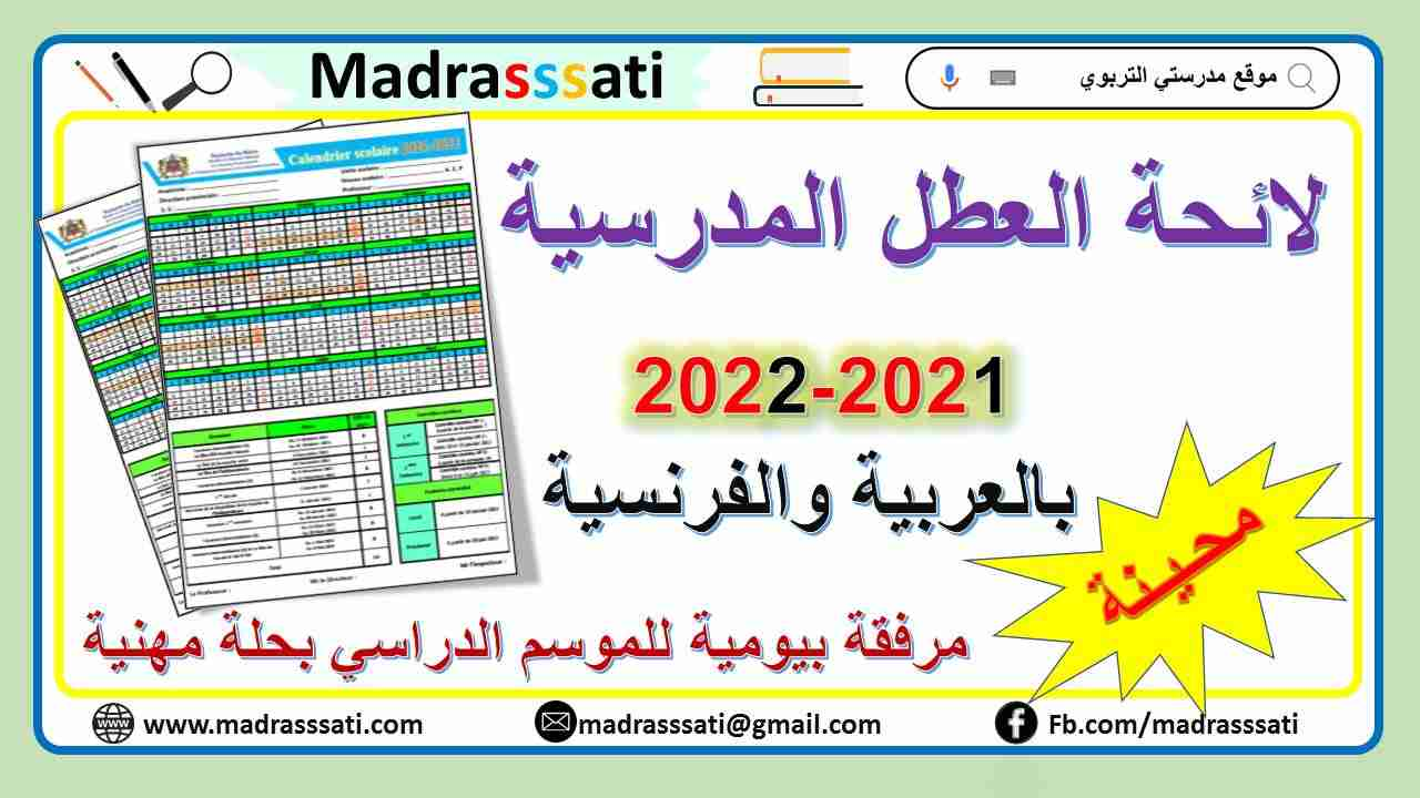 لائحة العطل المدرسية للسنة الدراسية 2021-2022 - محينة