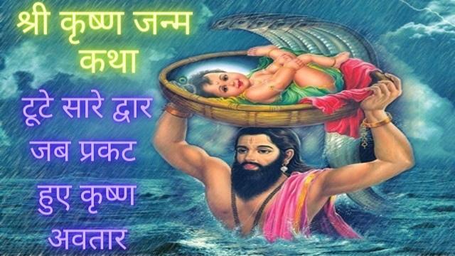 Sri Krishna janmashtami 2020 Special Sri Krishna Janm leela janmashtami celebration