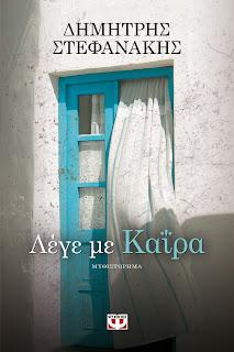 http://www.psichogios.gr/site/books/show/1003479/lege-me-kaira