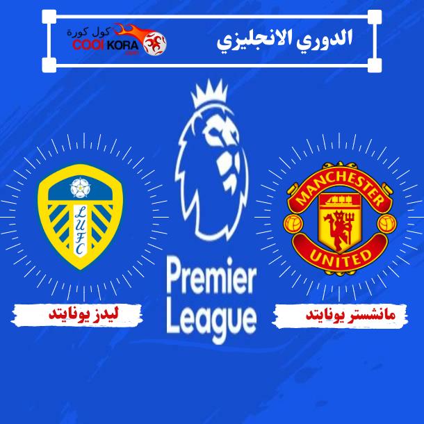 تعرف على موعد مباراة ليدز يونايتد أمام مانشستر يونايتد بالدوري الإنجليزي والقنوات الناقلة