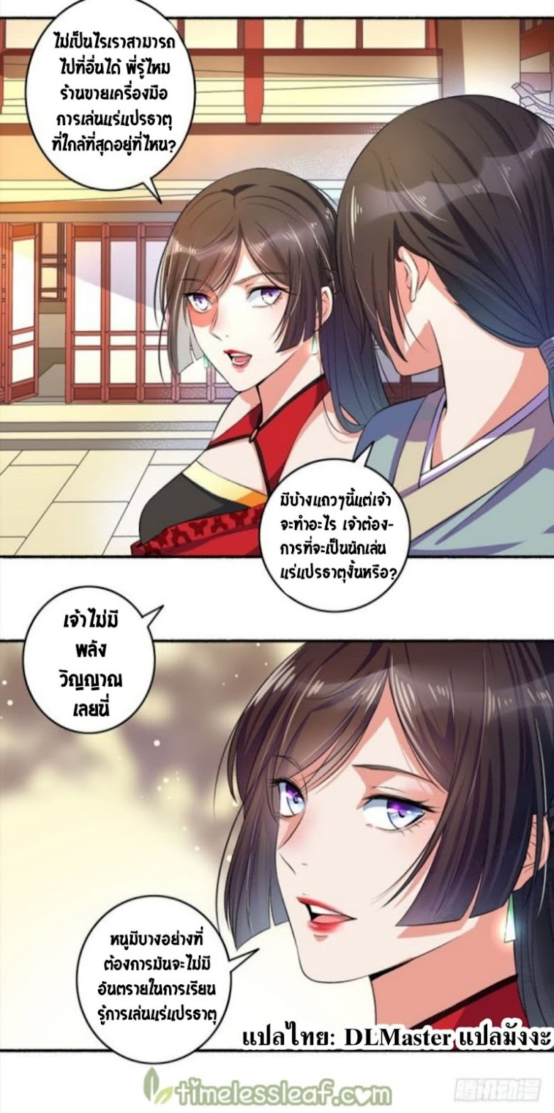The Peerless Concubine - หน้า 4