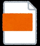 ファイルアイコン(オレンジ)