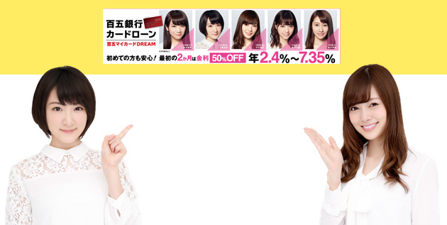 http://46-news.blogspot.com/2016/08/nogizaka46-being-bank-spokesperson.html