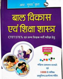 Child Development and Pedagogy Notes PDF By R  Gupta in