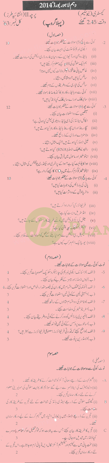 Past Papers of 10th Class Lahore Board Chemistry 2014