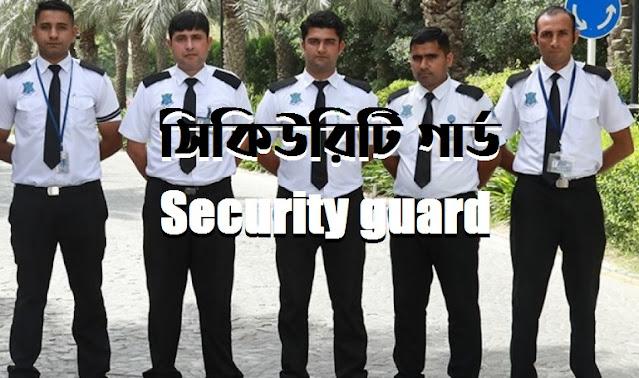 security guard job news 2021 - সিকিউরিটি গার্ড নিয়োগ বিজ্ঞপ্তি ২০২১