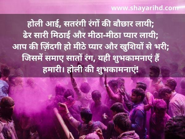 Holi Par Shayari Bheje