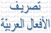 تصريف الأفعال العربية - الموسوعة المدرسية