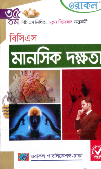 Bcs Book Pdf