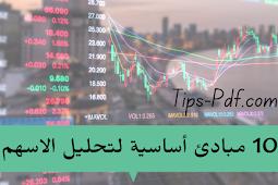 10 مبادئ أساسية لتحليل الأسهم ستساعدك في اتخاذ قرارات أفضل عند الشراء