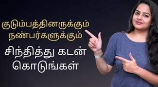 Things to keep in Mind Before Lending Money to a Family in Tamil | Sana Ram