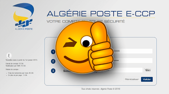 طلب رقم سري لحسابك في بريد الجزائر ccp