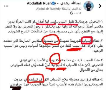 معركة تويترية بين مناصري الشيخ عبدالله رشدي وباسم يوسف بسبب التحرش