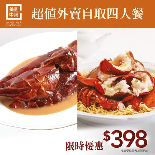 美心中菜: 超值外賣自取四人餐$398 限時優惠!