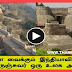 TAMIL TRAVEL TIPS - Real Kumbhalgarh Fort history in Tamil language