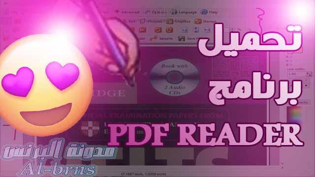 تحميل برنامج pdf reader