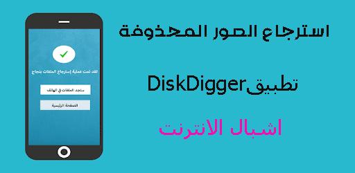 احصل الان علي تطبيق DiskDigger لاسترجاع الصور 2019