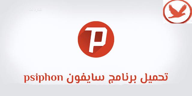 تحميل سايفون برو Psiphon Pro بسرعة عالية الجودة للنت المجاني 2019