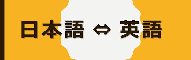 日本語⇔英語