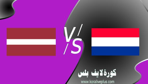 مشاهدة مباراة هولندا ولاتفيا بث مباشر اليوم كورة لايف 27-03-2021 في تصفيات كأس العالم 2022