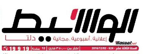 وظائف وسيط الدلتا عدد الجمعة 2 ديسمبر 2016