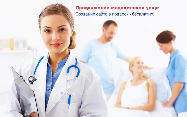 Реклама Гинекологической клиники кабинета отделения