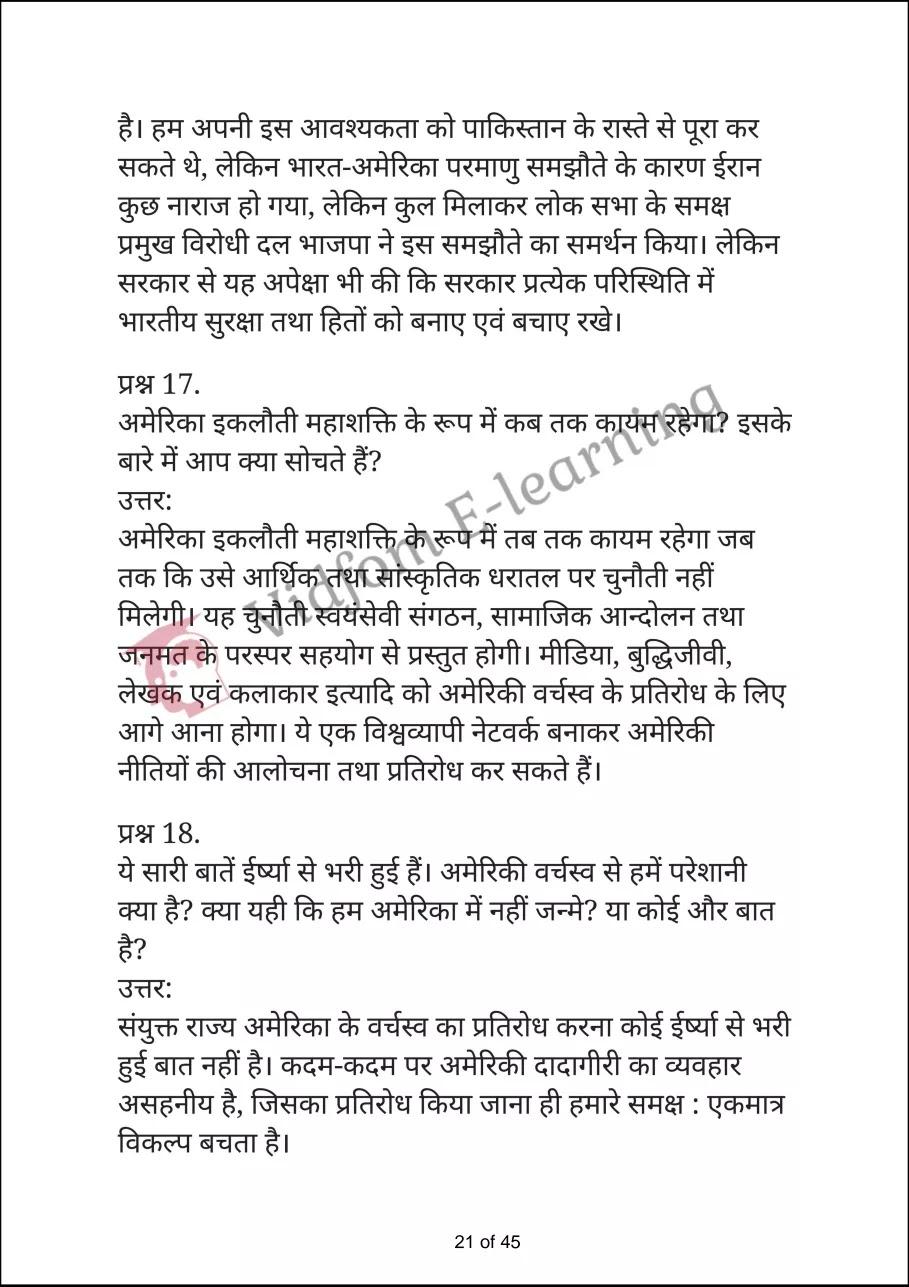class 12 civics chapter 3 part a hindi medium21