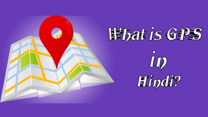 What is GPS in Hindi