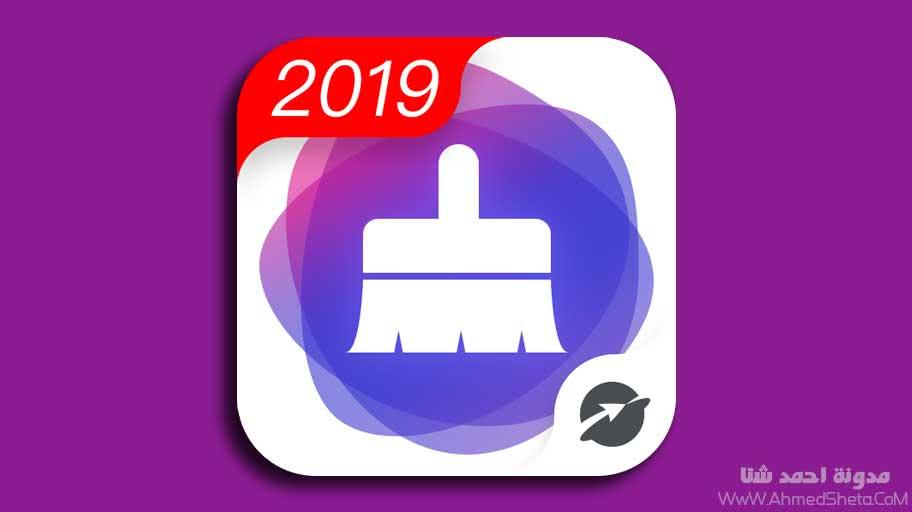 تحميل تطبيق Nox Cleaner للأندرويد 2019 | أفضل تطبيق لتنظيف وتسريع الهاتف 2019
