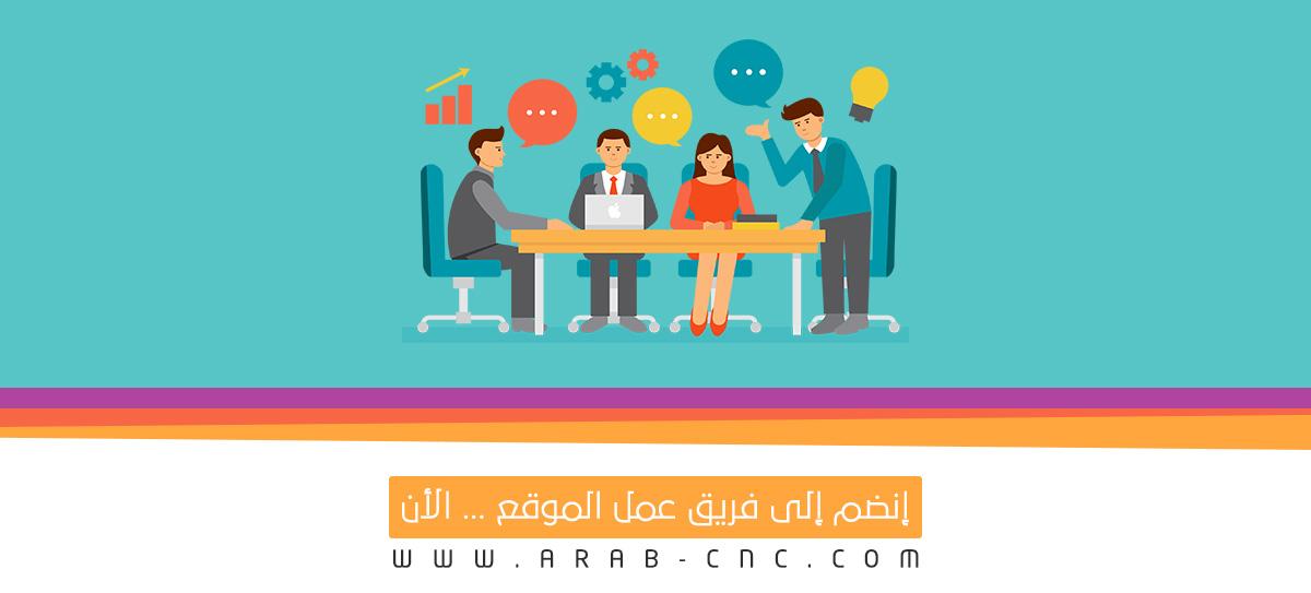 انضم الأن إلى فريق عمل عرب سي ان سي