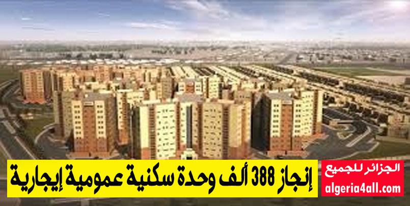 إنجاز 388 ألف وحدة سكنية عمومية إيجارية,وزير السكن : إنجاز 388 ألف وحدة سكنية عمومية إيجارية,وزير السكن والعمران والمدينة كمال ناصري