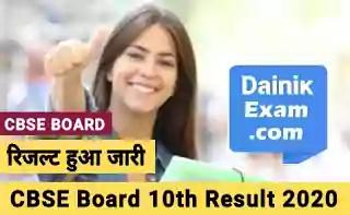 CBSE 10th Result 2020: Check Result Date & Time CBSE Board Class 10th Exam Result 2020, Dainik Exam com