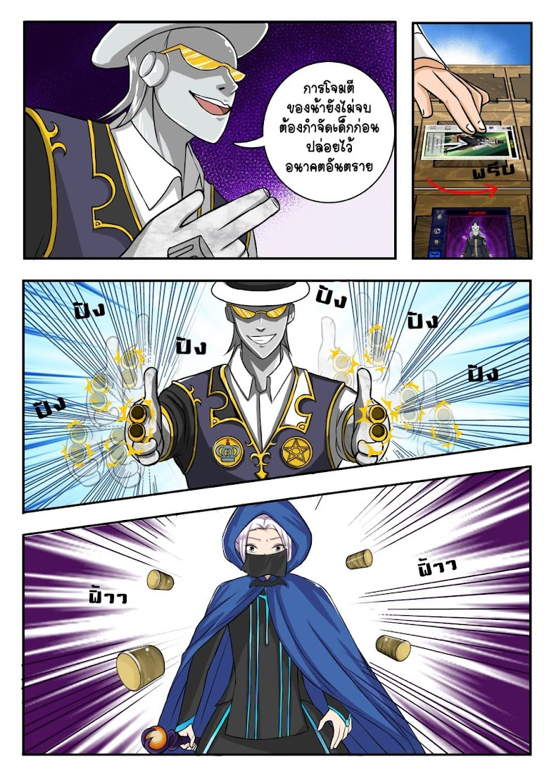 Gambit the Spirit - หน้า 3