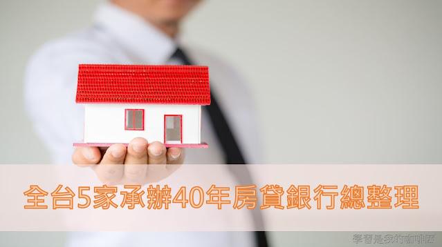 全台5家承辦40年房貸銀行總整理(永豐、星展、兆豐、合庫、高雄)_房地產筆記
