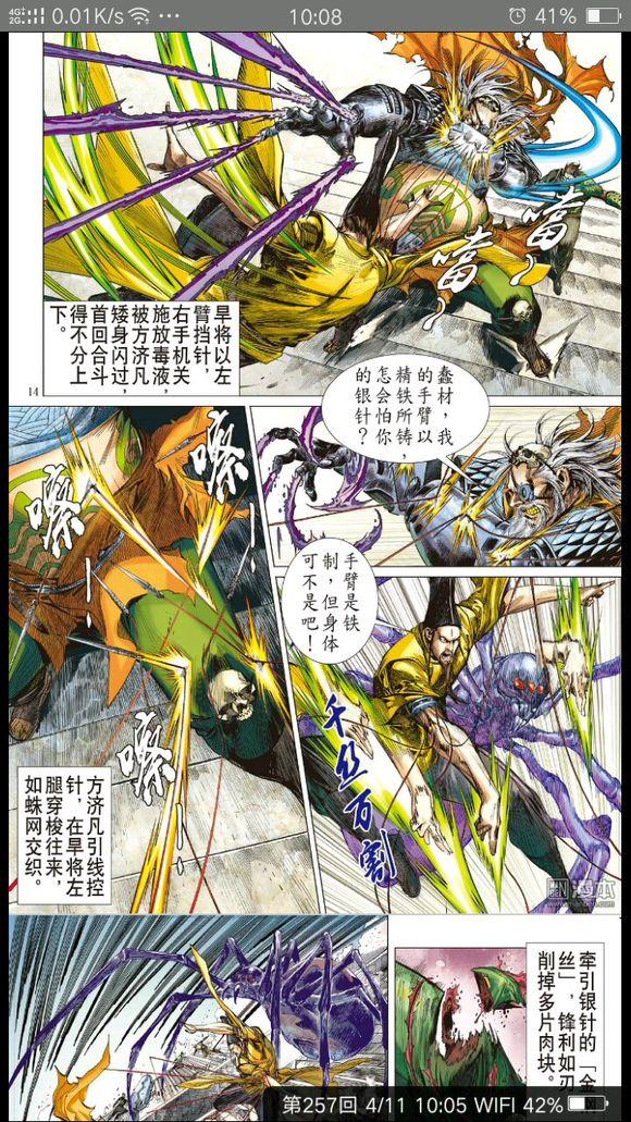 Sơn Hải Nghịch Chiến Chap 87 - Trang 14