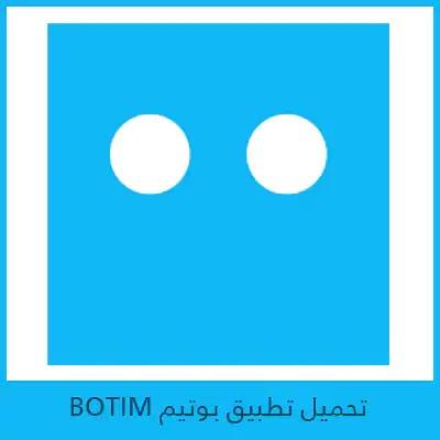 تحميل تطبيق بوتيم BOTIM 2021