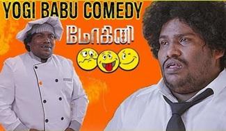 Mohini – Yogi Babu Super Comedy scenes