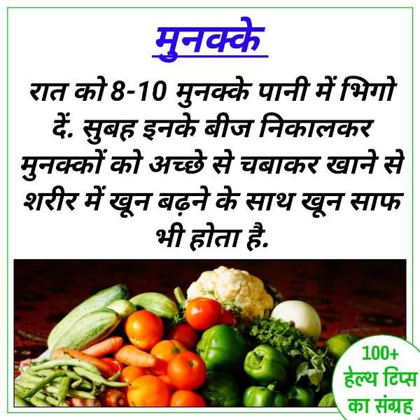 Natural Health Tips in Hindi 3 | हिंदी हेल्थ टिप्स का बहोत ही उपयोगी संग्रह