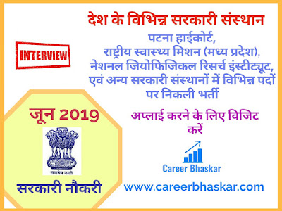 Government Jobs June 2019 (सरकारी नौकरी जून 2019)